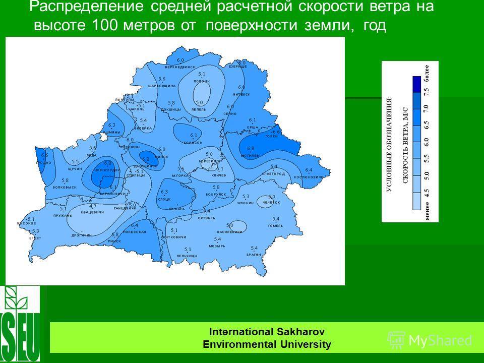 Распределение средней расчетной скорости ветра на высоте 100 метров от поверхности земли, год International Sakharov Environmental University