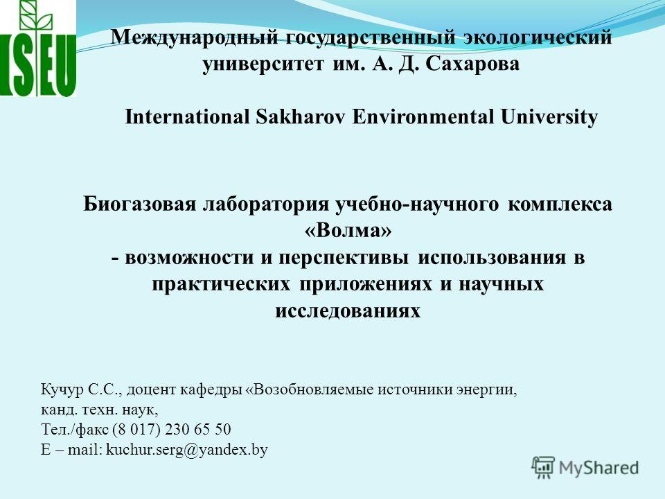 Международный государственный экологический университет им. А. Д. Сахарова International Sakharov Environmental University Биогазовая лаборатория учебно-научного комплекса «Волма» - возможности и перспективы использования в практических приложениях и