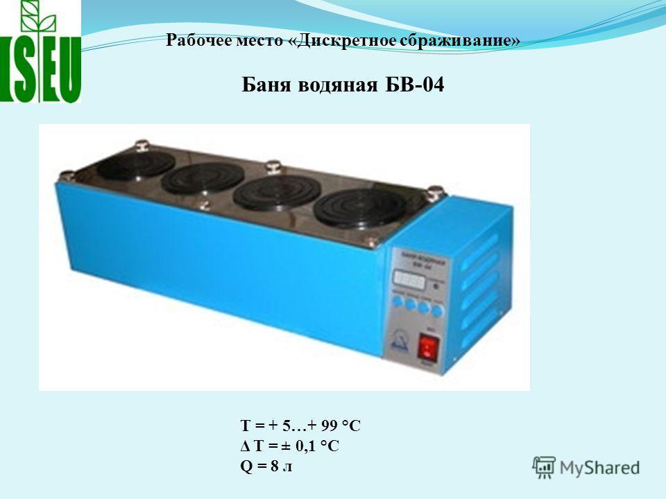 Рабочее место «Дискретное сбраживание» Баня водяная БВ-04 T = + 5…+ 99 °С Δ T = ± 0,1 °С Q = 8 л
