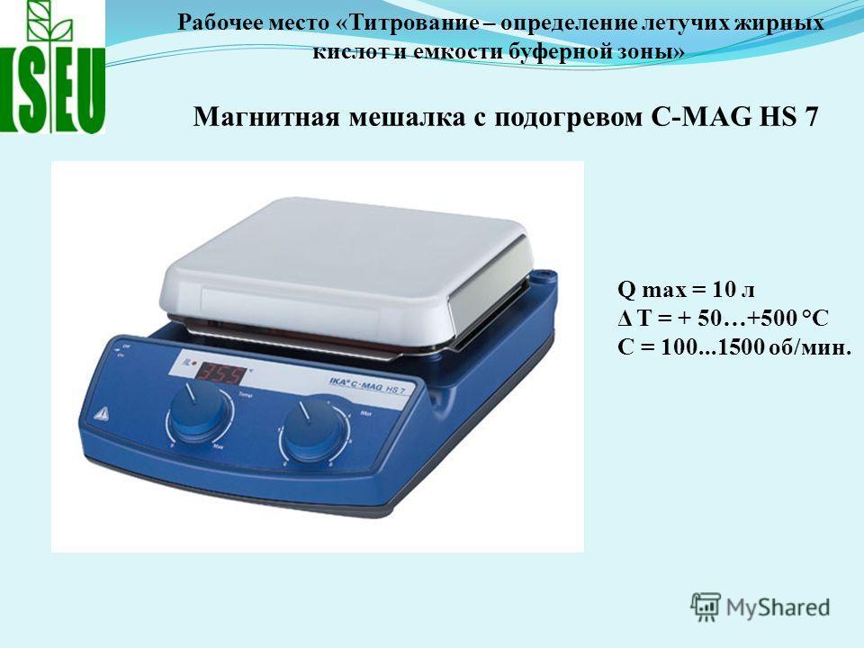 Рабочее место «Титрование – определение летучих жирных кислот и емкости буферной зоны» Магнитная мешалка с подогревом С-MAG HS 7 Q max = 10 л Δ T = + 50…+500 °С C = 100...1500 об/мин.