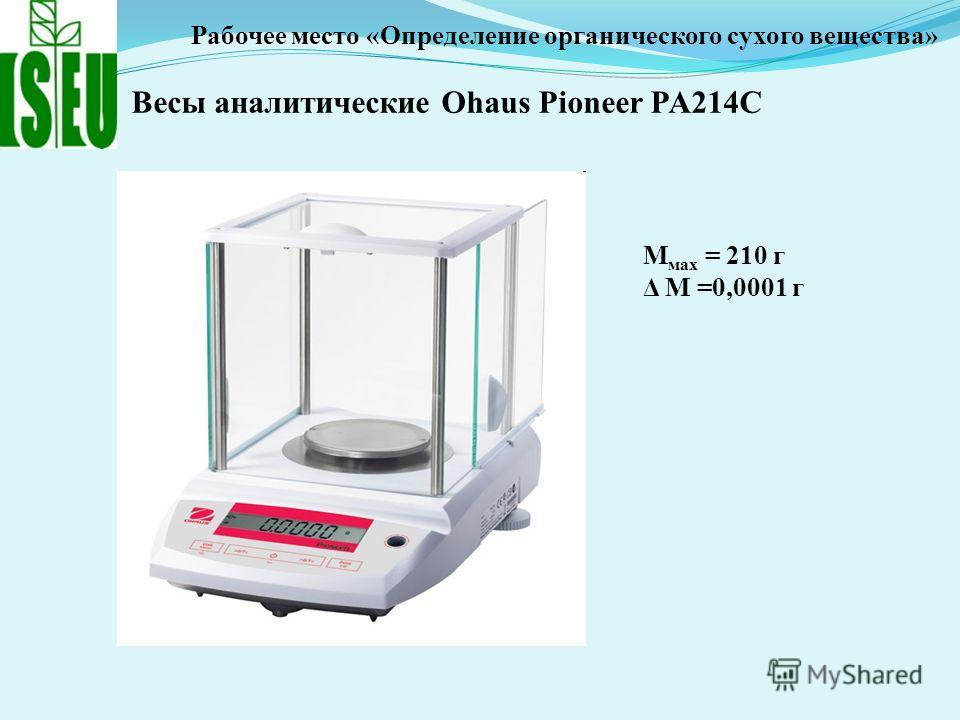 Рабочее место «Определение органического сухого вещества» Весы аналитические Ohaus Pioneer PA214C М мах = 210 г Δ М =0,0001 г