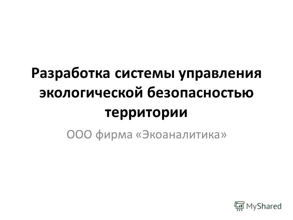 Разработка системы управления экологической безопасностью территории ООО фирма «Экоаналитика»