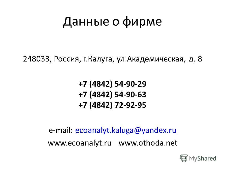 Данные о фирме 248033, Россия, г.Калуга, ул.Академическая, д. 8 +7 (4842) 54-90-29 +7 (4842) 54-90-63 +7 (4842) 72-92-95 e-mail: ecoanalyt.kaluga@yandex.ruecoanalyt.kaluga@yandex.ru www.ecoanalyt.ru www.othoda.net