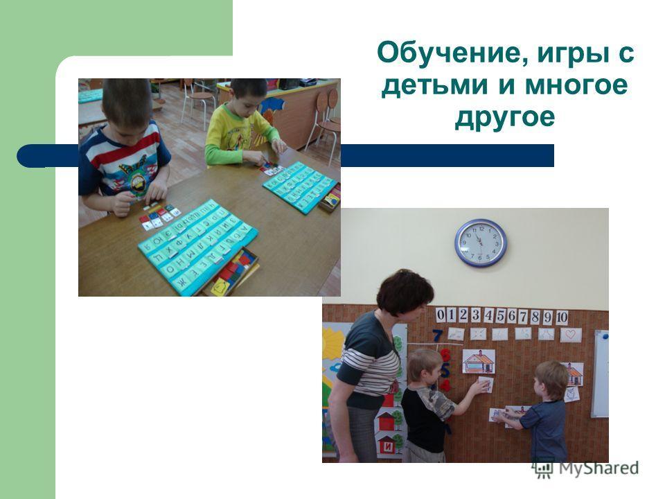 Обучение, игры с детьми и многое другое