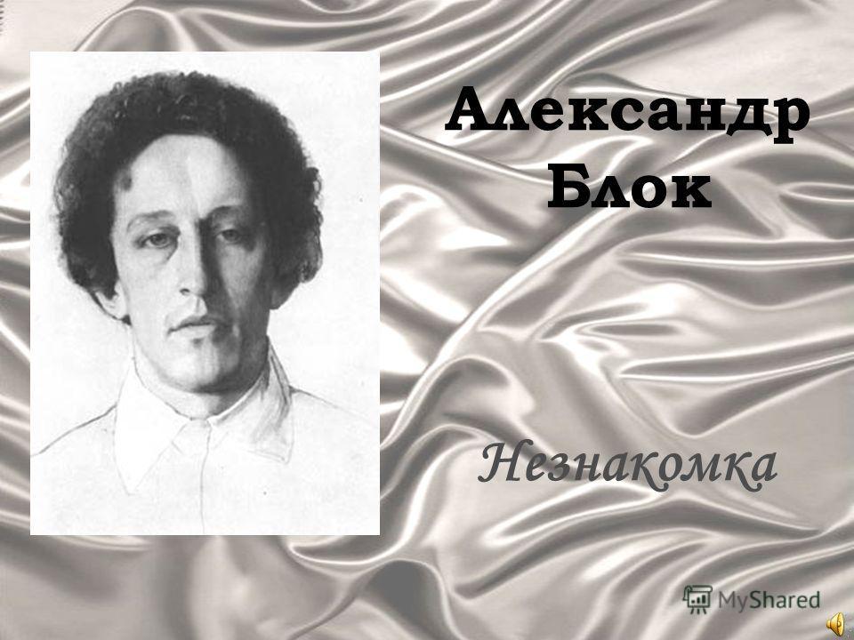 Александр Блок Незнакомка
