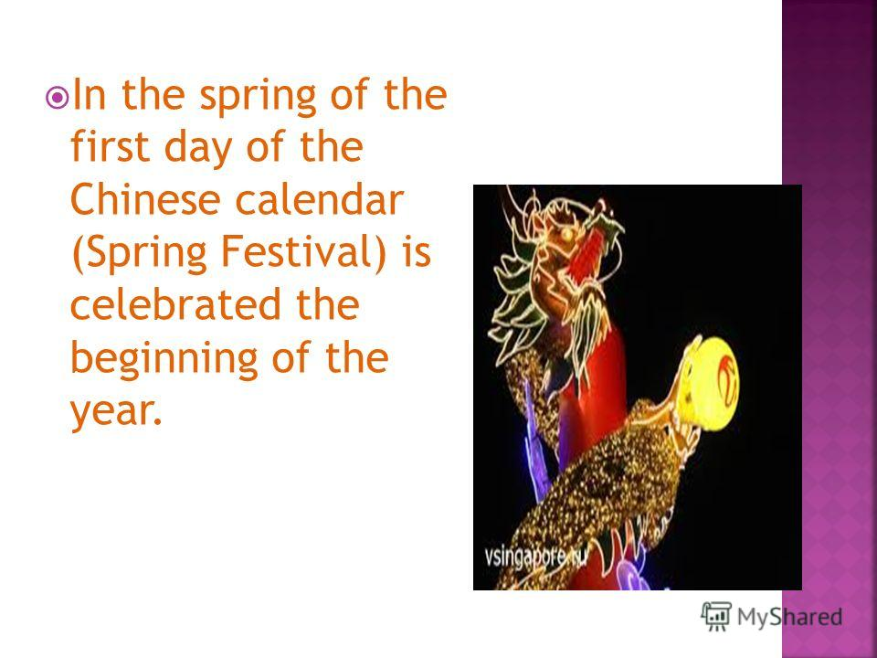 In the spring of the first day of the Chinese calendar (Spring Festival) is celebrated the beginning of the year.