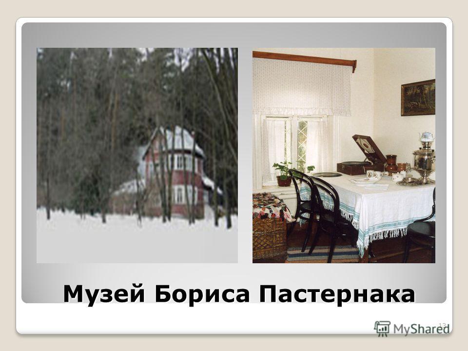 13 Музей Бориса Пастернака Музей Бориса Пастернака