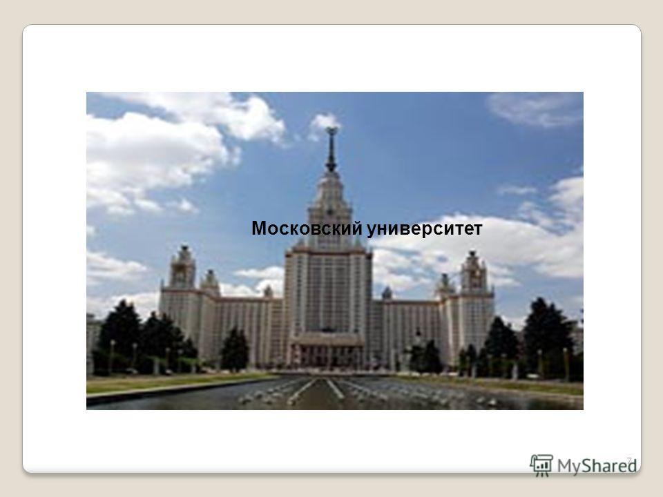 7 Московский университет