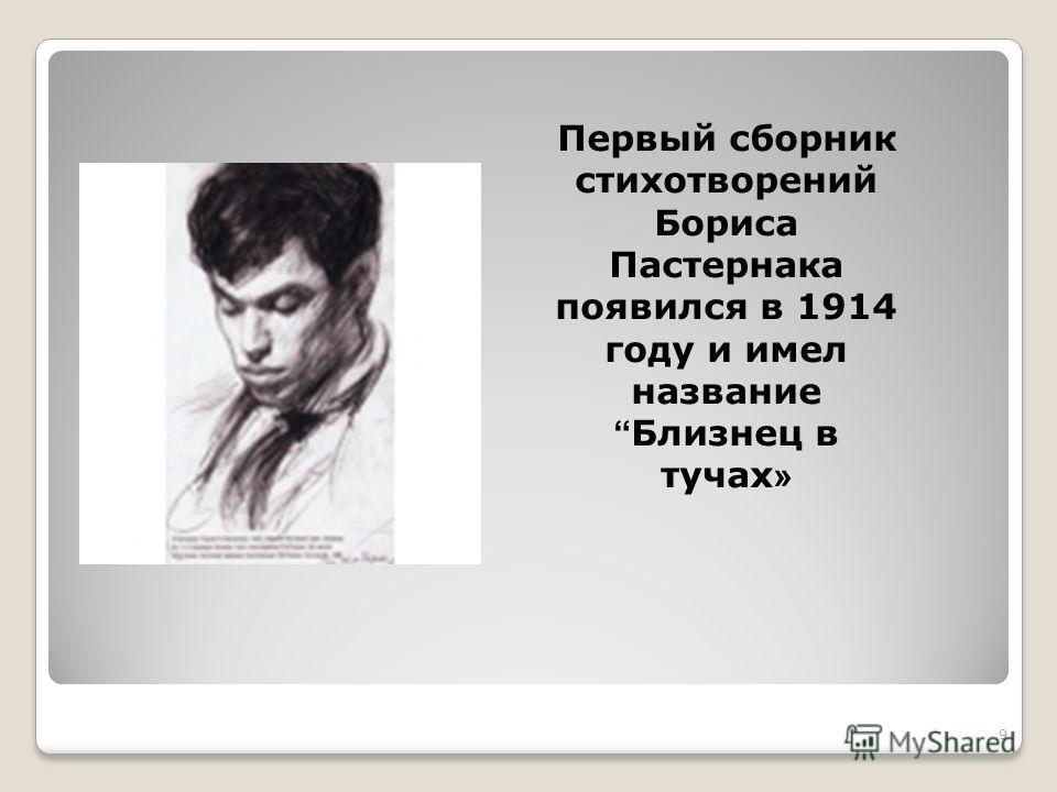 9 Первый сборник стихотворений Бориса Пастернака появился в 1914 году и имел название Близнец в тучах »