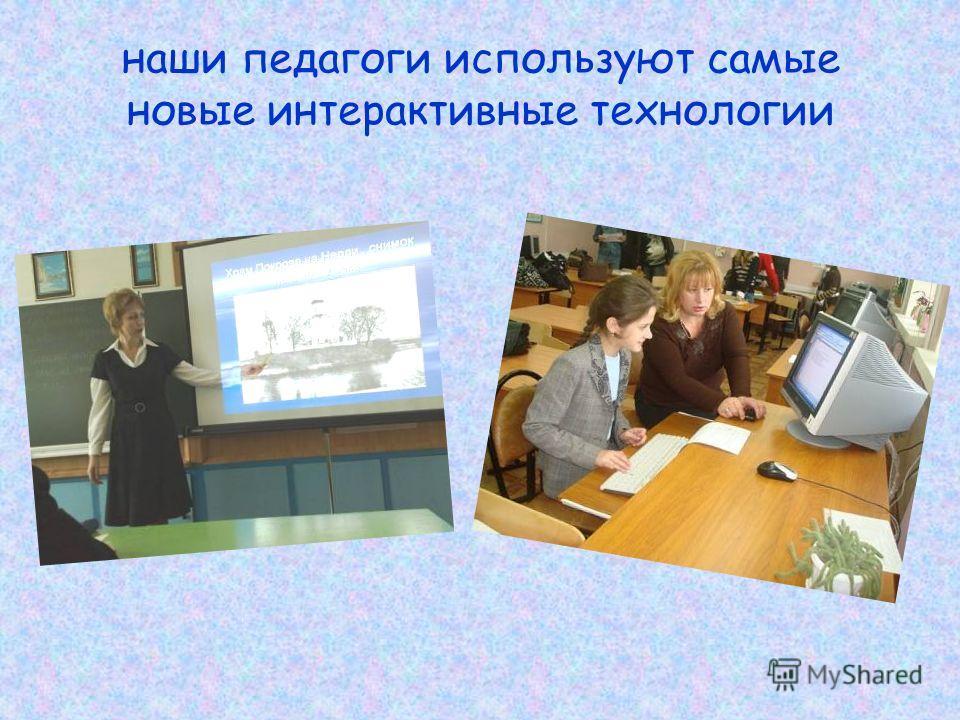 наши педагоги используют самые новые интерактивные технологии