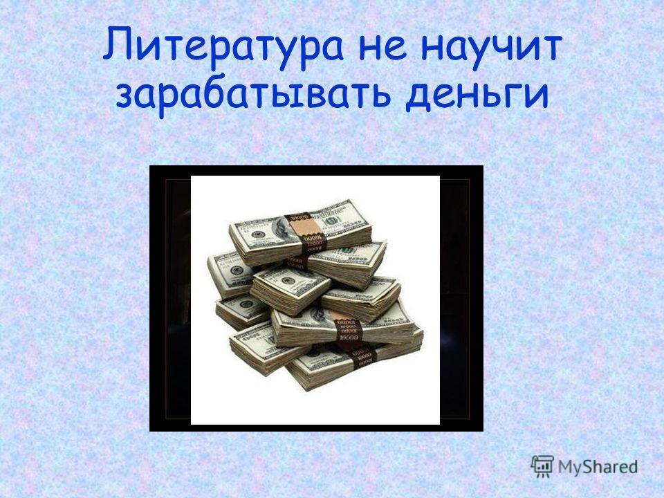Литература не научит зарабатывать деньги