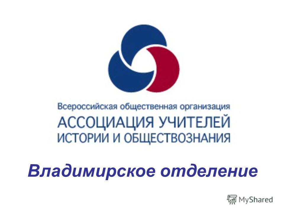 Владимирское отделение