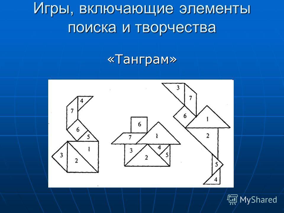 Игры, включающие элементы поиска и творчества «Танграм»