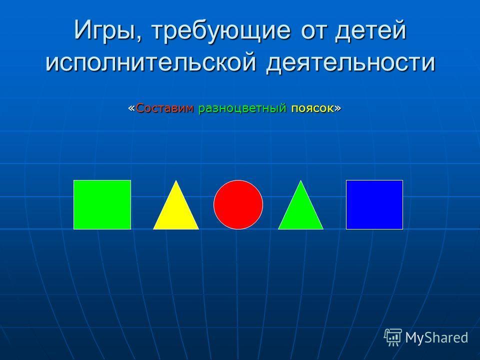 Игры, требующие от детей исполнительской деятельности «Составим разноцветный поясок»
