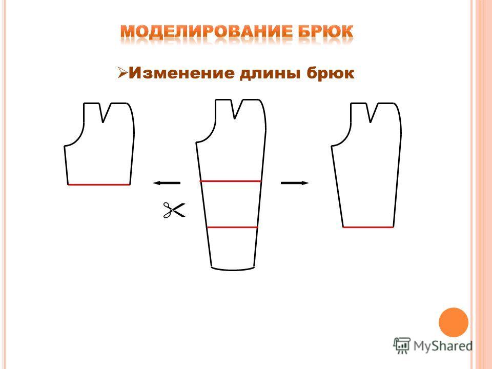 Изменение длины брюк
