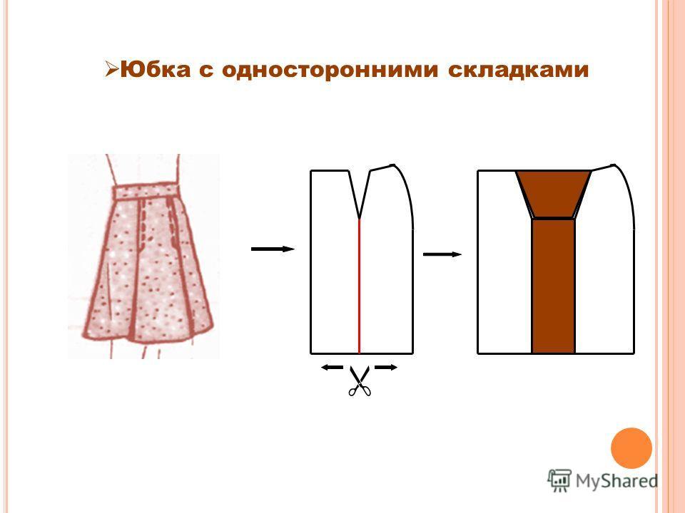 Юбка с односторонними складками