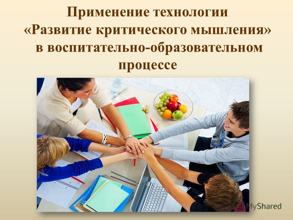 Применение технологии «Развитие критического мышления» в воспитательно-образовательном процессе