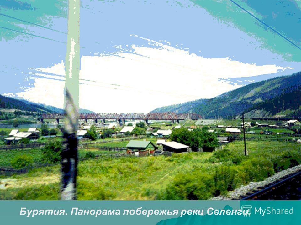 Бурятия. Панорама побережья реки Селенги.