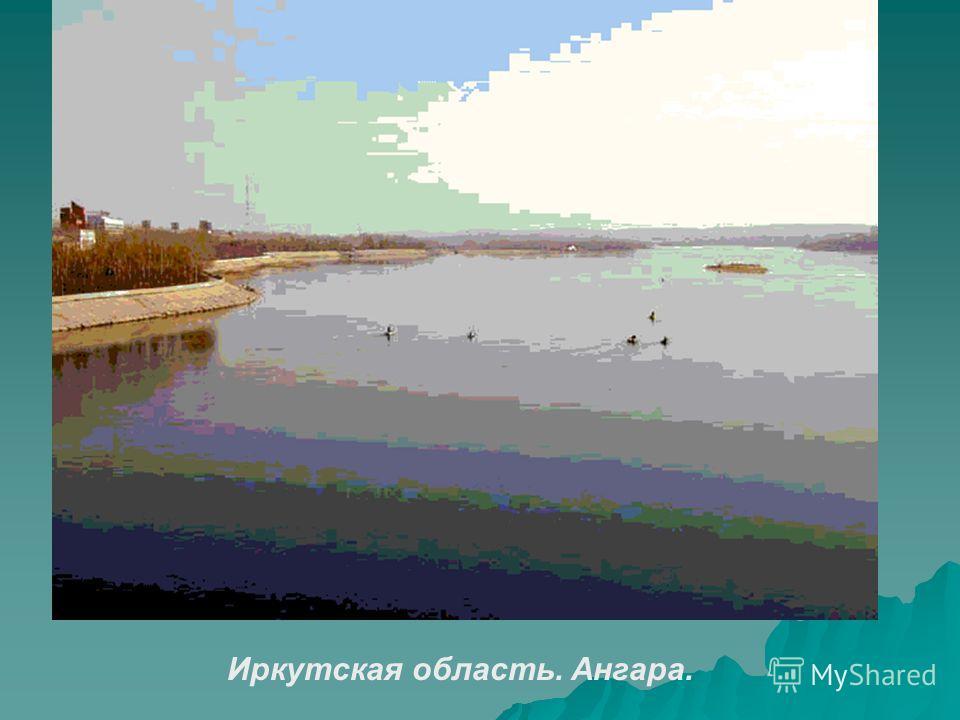 Иркутская область. Ангара.