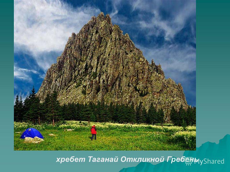хребет Таганай Откликной Гребень