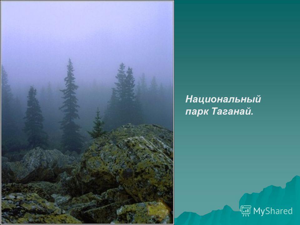 Национальный парк Таганай.