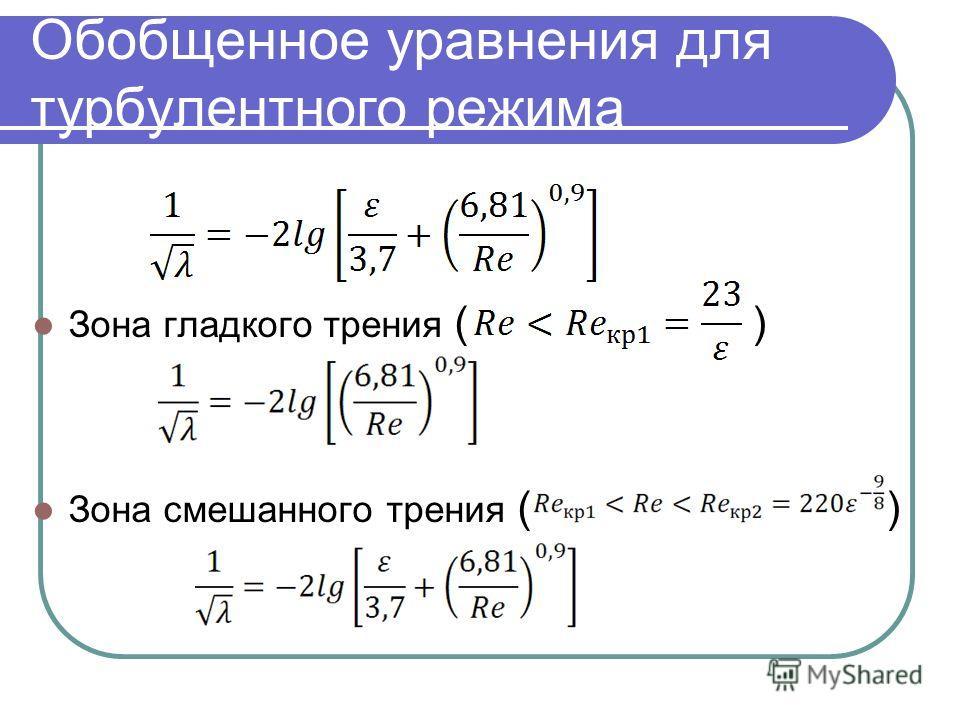 Обобщенное уравнения для турбулентного режима Зона гладкого трения ( ) Зона смешанного трения ( )