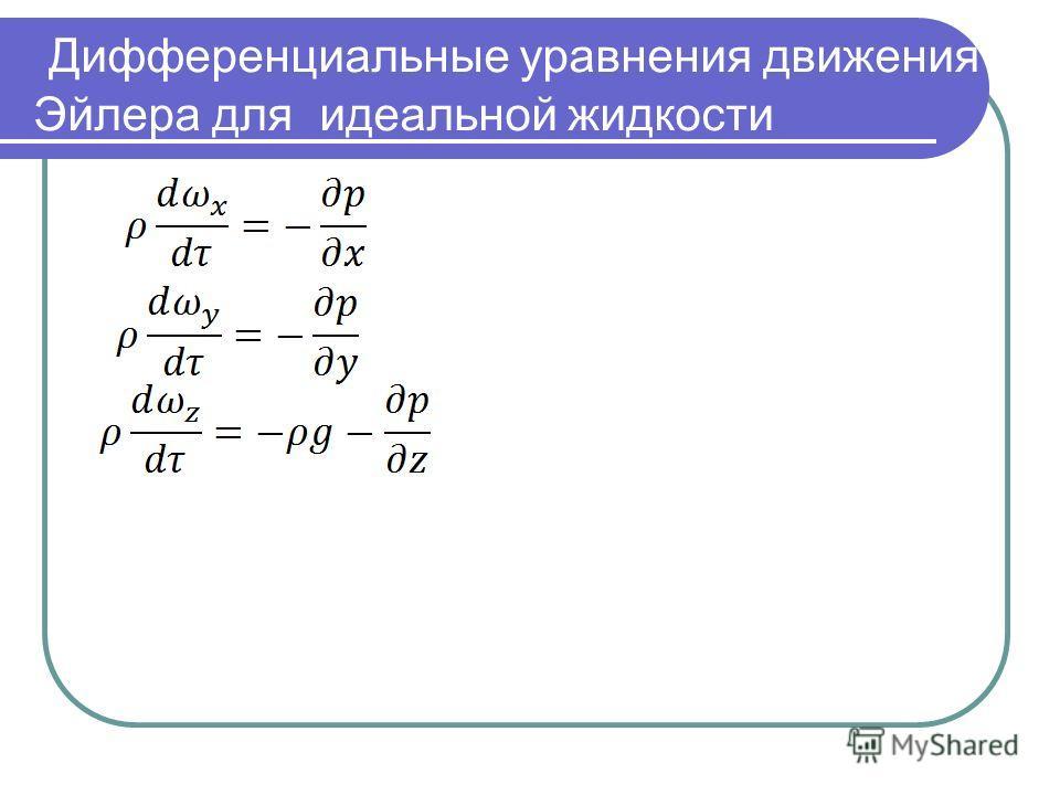 Дифференциальные уравнения движения Эйлера для идеальной жидкости