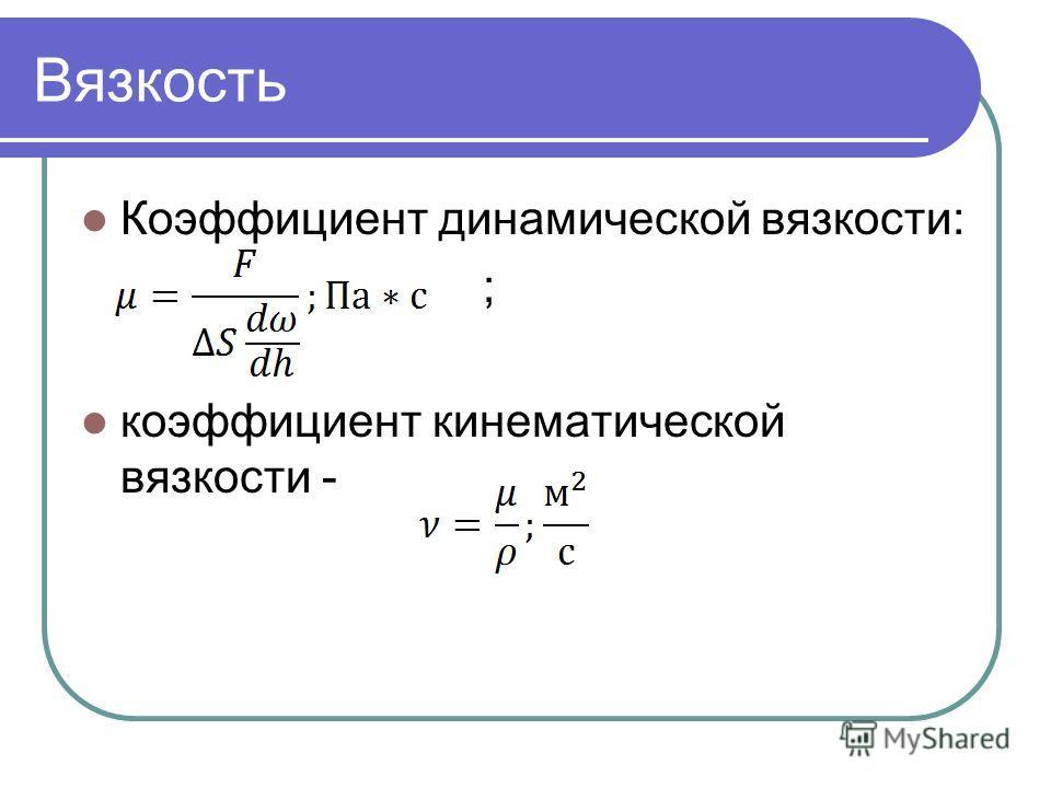 Вязкость Коэффициент динамической вязкости: ; коэффициент кинематической вязкости -