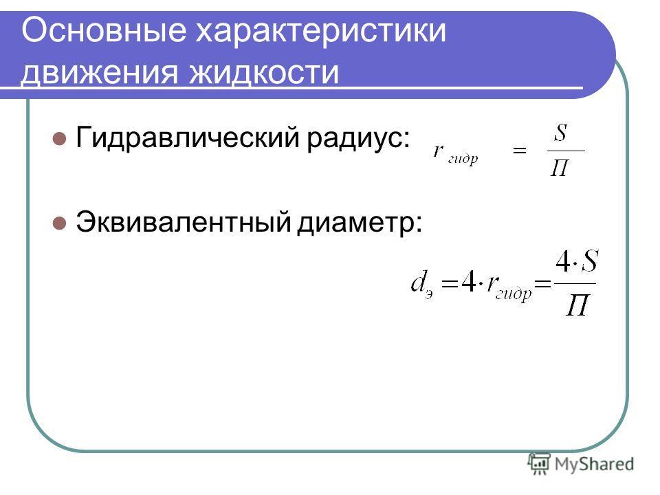 Основные характеристики движения жидкости Гидравлический радиус: Эквивалентный диаметр: