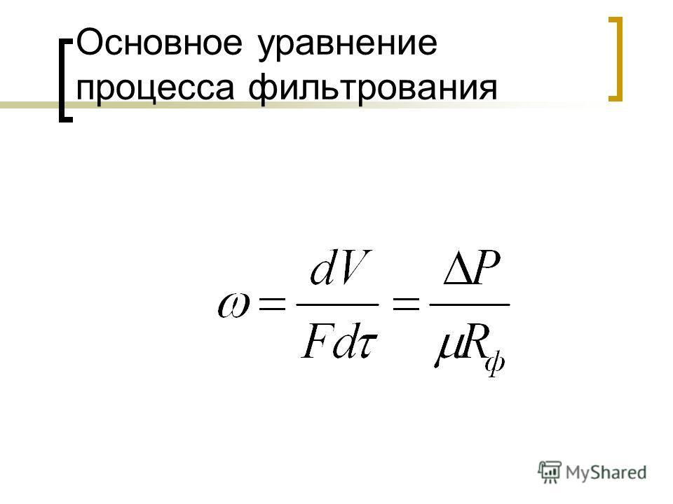 Основное уравнение процесса фильтрования
