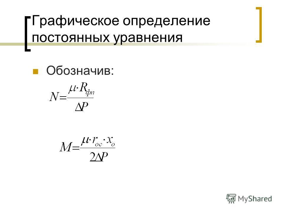Графическое определение постоянных уравнения Обозначив: