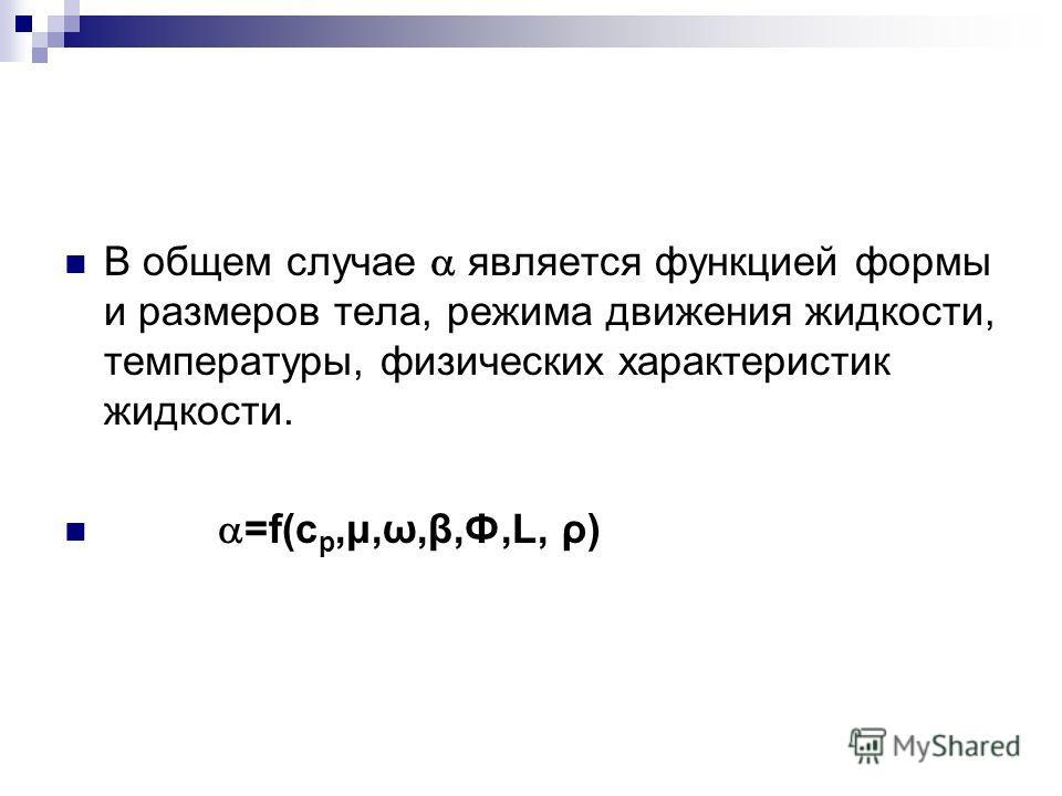 В общем случае является функцией формы и размеров тела, режима движения жидкости, температуры, физических характеристик жидкости. =f(c p,μ,ω,β,Ф,L, ρ)