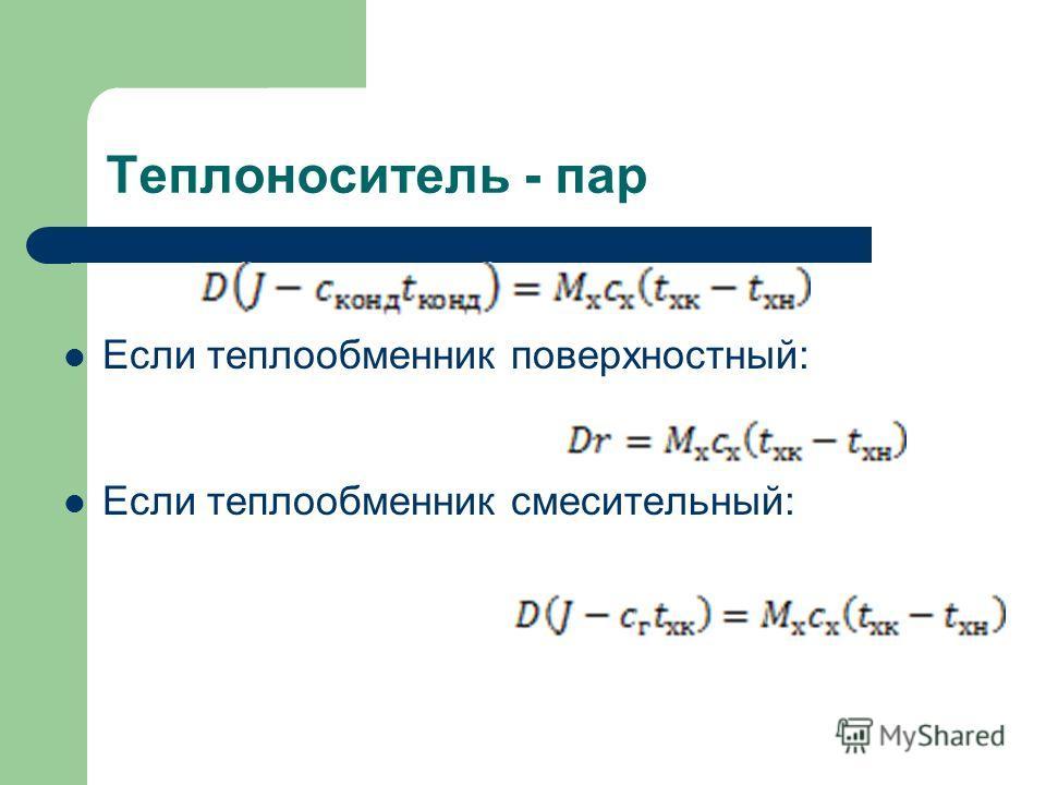 Теплоноситель - пар Если теплообменник поверхностный: Если теплообменник смесительный: