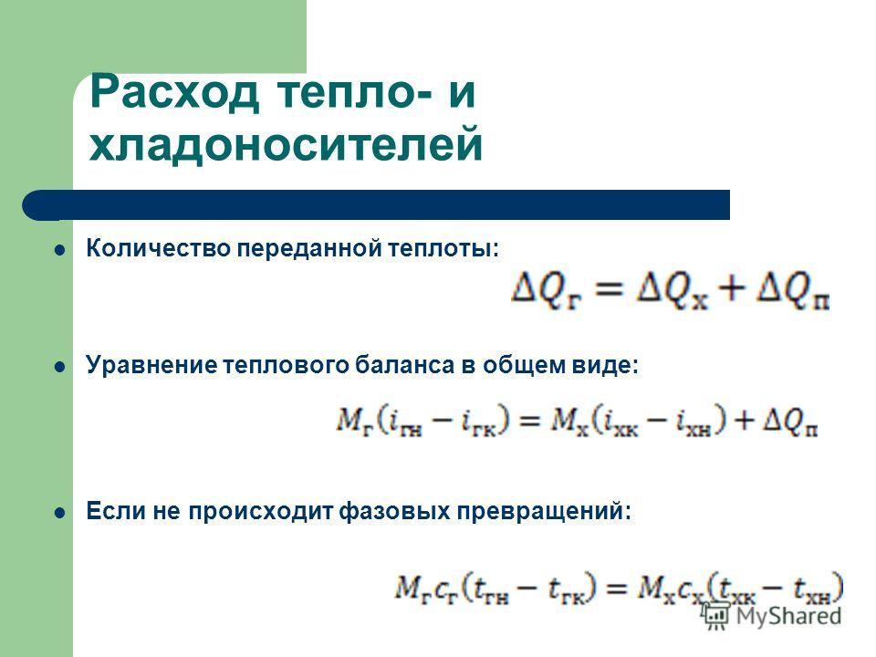 Расход тепло- и хладоносителей Количество переданной теплоты: Уравнение теплового баланса в общем виде: Если не происходит фазовых превращений: