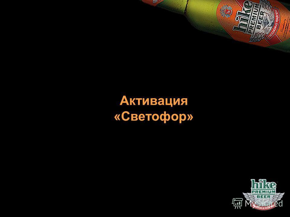 Активация «Светофор»