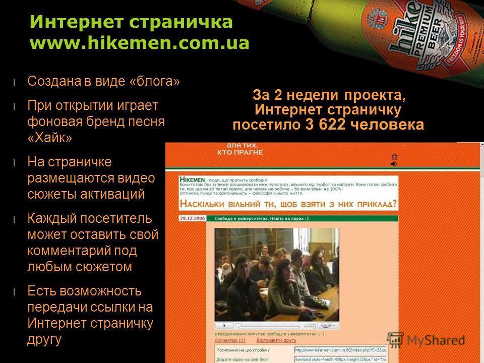 Интернет страничка www.hikemen.com.ua l Создана в виде «блога» l При открытии играет фоновая бренд песня «Хайк» l На страничке размещаются видео сюжеты активаций l Каждый посетитель может оставить свой комментарий под любым сюжетом l Есть возможность