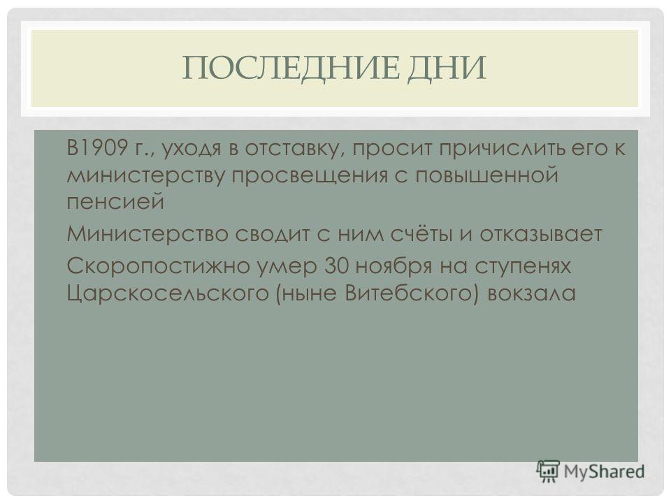 Литературный Сборник 9 Букв