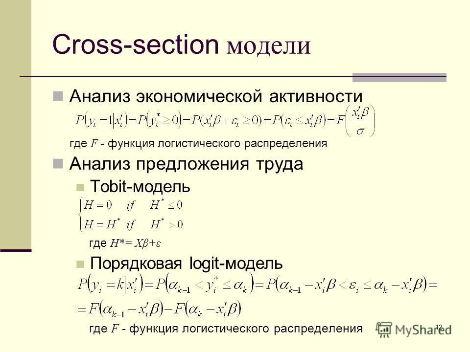 12 Cross-section модели Анализ экономической активности где F - функция логистического распределения Анализ предложения труда Tobit-модель H*= Xβ+ε где H*= Xβ+ε Порядковая logit-модель где F - функция логистического распределения