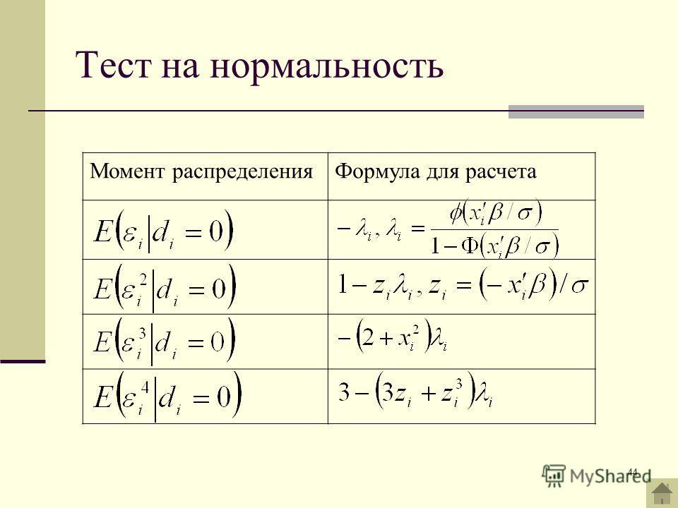 44 Момент распределенияФормула для расчета Тест на нормальность