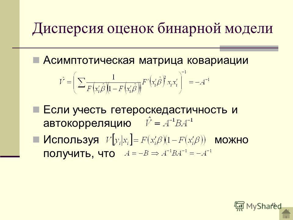 45 Дисперсия оценок бинарной модели Асимптотическая матрица ковариации Если учесть гетероскедастичность и автокорреляцию Используя можно получить, что
