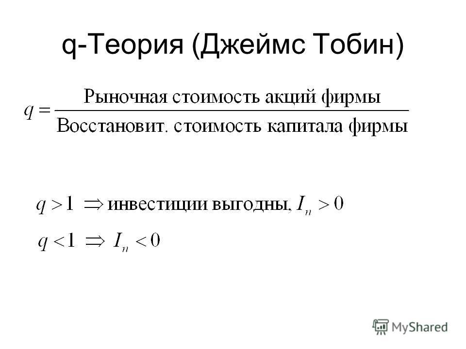q-Теория (Джеймс Тобин)