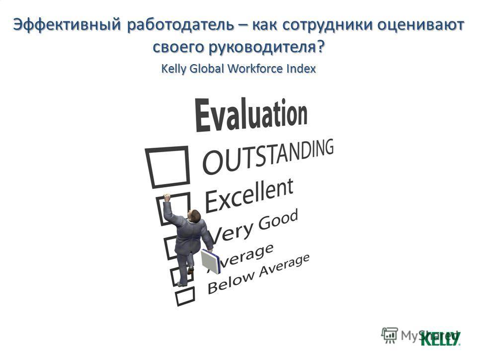 Эффективный работодатель – как сотрудники оценивают своего руководителя? Kelly Global Workforce Index