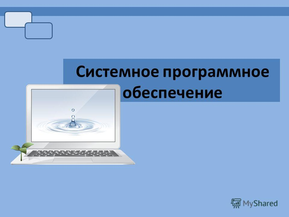 Презентация на тему Системное программное обеспечение Виды  1 Системное программное обеспечение