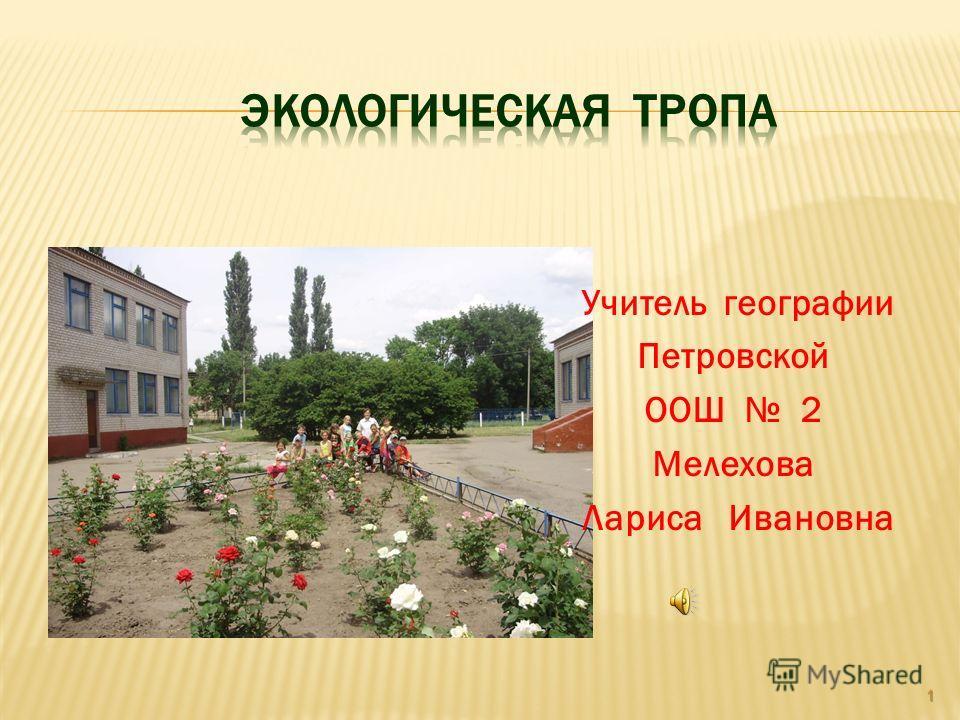 Учитель географии Петровской ООШ 2 Мелехова Лариса Ивановна 1