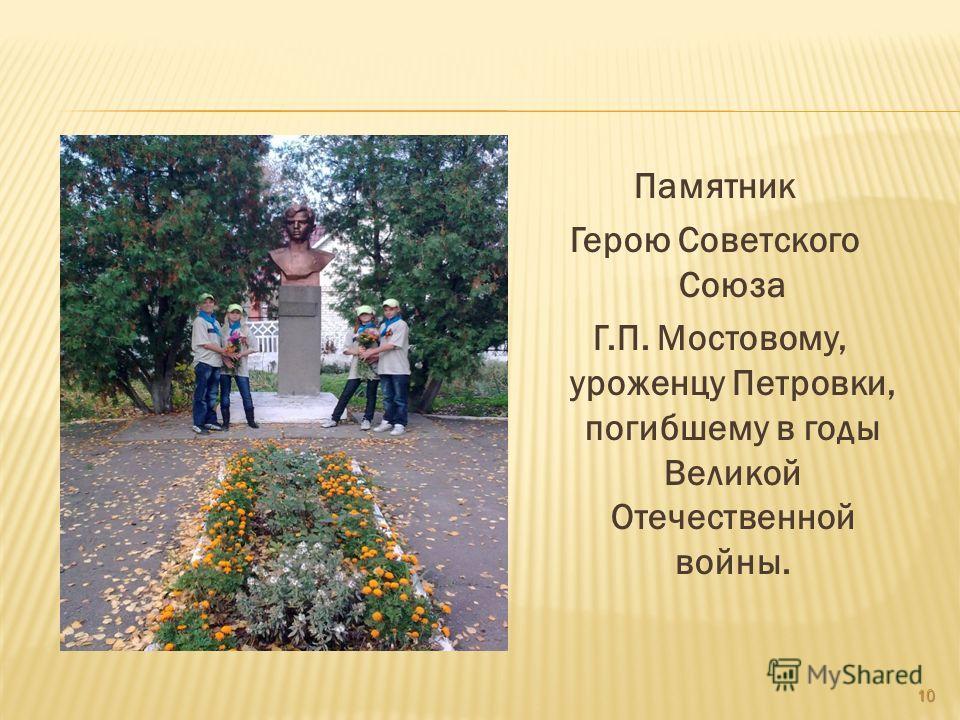 Памятник Герою Советского Союза Г.П. Мостовому, уроженцу Петровки, погибшему в годы Великой Отечественной войны. 10