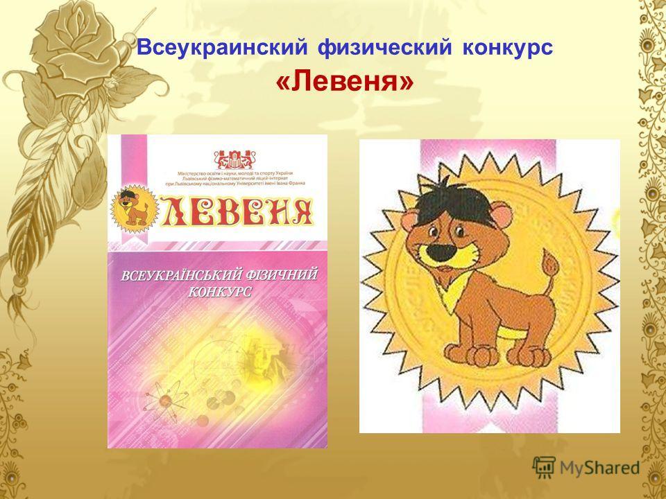 Всеукраинский физический конкурс «Левеня»