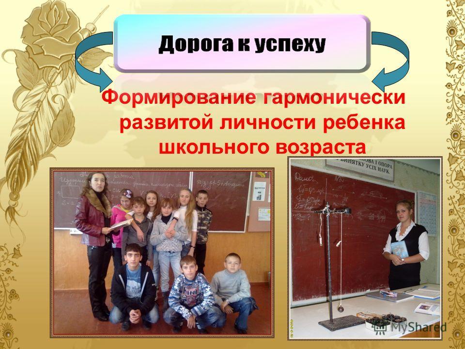 Формирование гармонически развитой личности ребенка школьного возраста