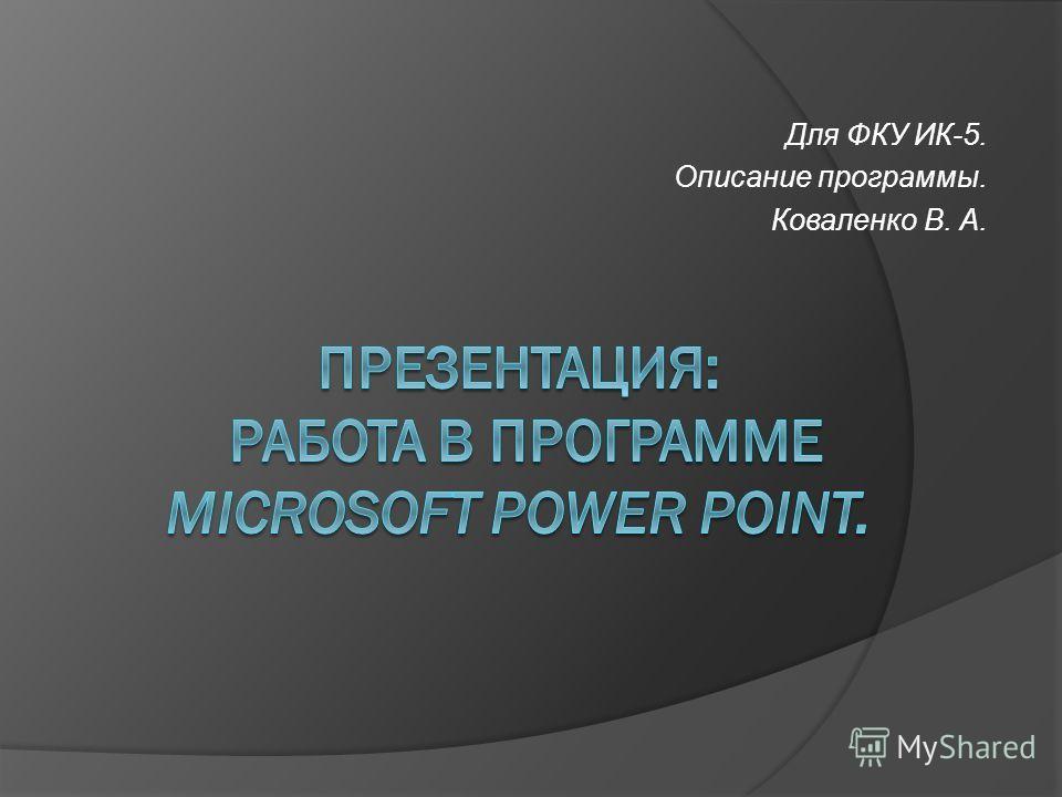 Для ФКУ ИК-5. Описание программы. Коваленко В. А.