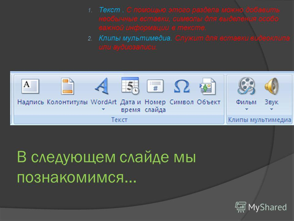 В следующем слайде мы познакомимся… 1. Текст. С помощью этого раздела можно добавить необычные вставки, символы для выделения особо важной информации в тексте. 2. Клипы мультимедиа. Служит для вставки видеоклипа или аудиозаписи.