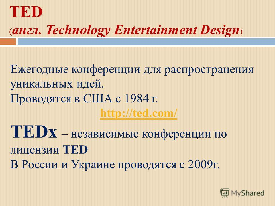 Вебинар (англ. web + seminar) Семинар, который проводится через Интернет с использованием соответствующих технических средств. Предполагает «одностороннее» вещание спикера и минимальную обратную связь от аудитории. http://www.npbau.ru/ne-conf/2011-11